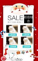 圣诞元旦促销活动/年终钜惠/商家店铺购物节促销