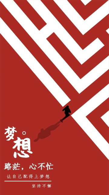 红色简约创意励志日签手机海报