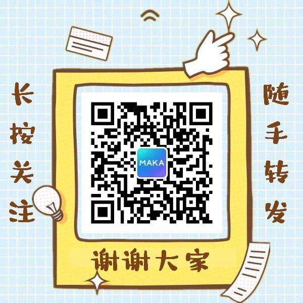 【引导关注】微信公众号底部二维码卡通简约通用-浅浅