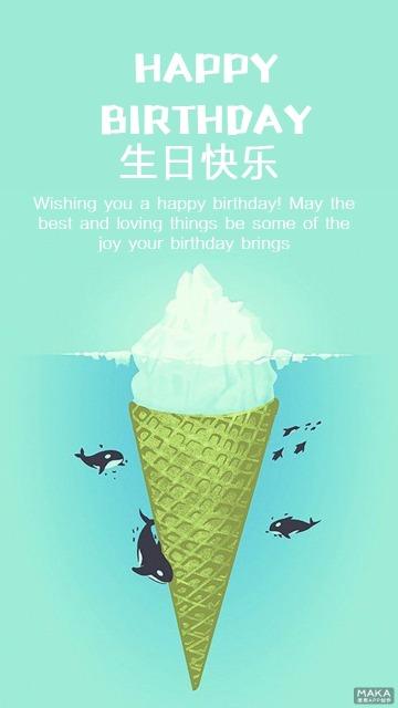 冰淇淋生日祝福