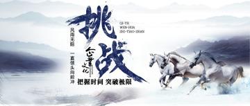 创意水墨中国风挑战万马奔腾励志企业文化品牌宣传团队精神微信公众号封面大图
