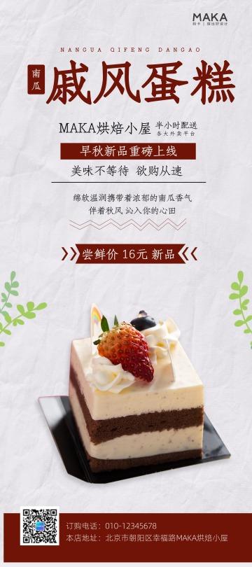 餐饮类烘焙新品上线宣传展架