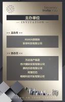 炫酷快闪高端大气轻奢香槟金会议会展招商发布邀请函H5