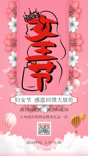 清新文艺38妇女节店铺促销活动宣传