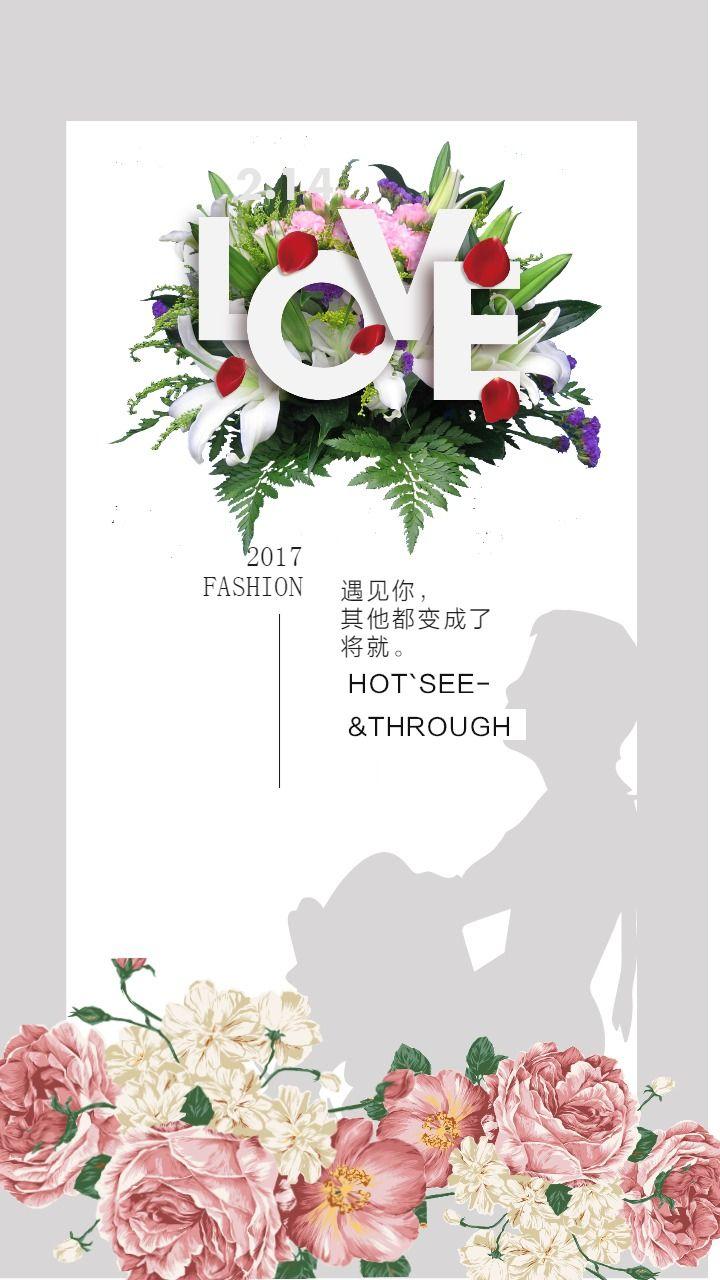 七夕情人节宣传