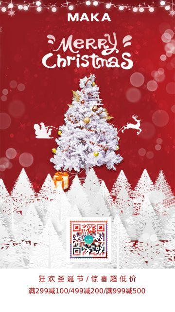 红色简洁圣诞节快乐海报