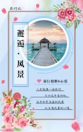 蓝粉色清新旅行相册纪念H5