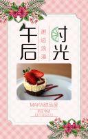 蛋糕店/甜品屋/甜点店/烘焙坊/新店开业/新品推广/促销活动