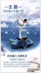 蓝色调/瑜伽养生馆宣传/时尚简约模板