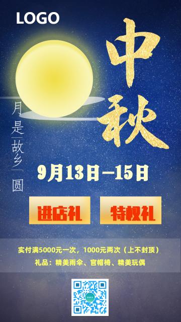 蓝色大气商场店铺通用中秋节促销海报