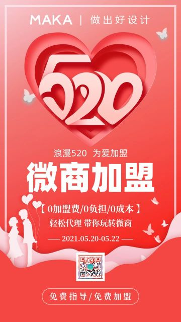 红色浪漫520微商代理加盟海报