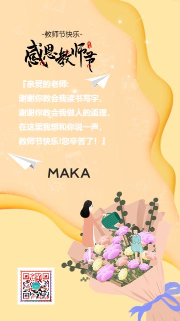 剪纸风教师节快乐海报系列
