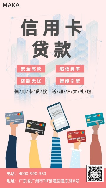 信用卡贷款金融服务宣传手机海报模版
