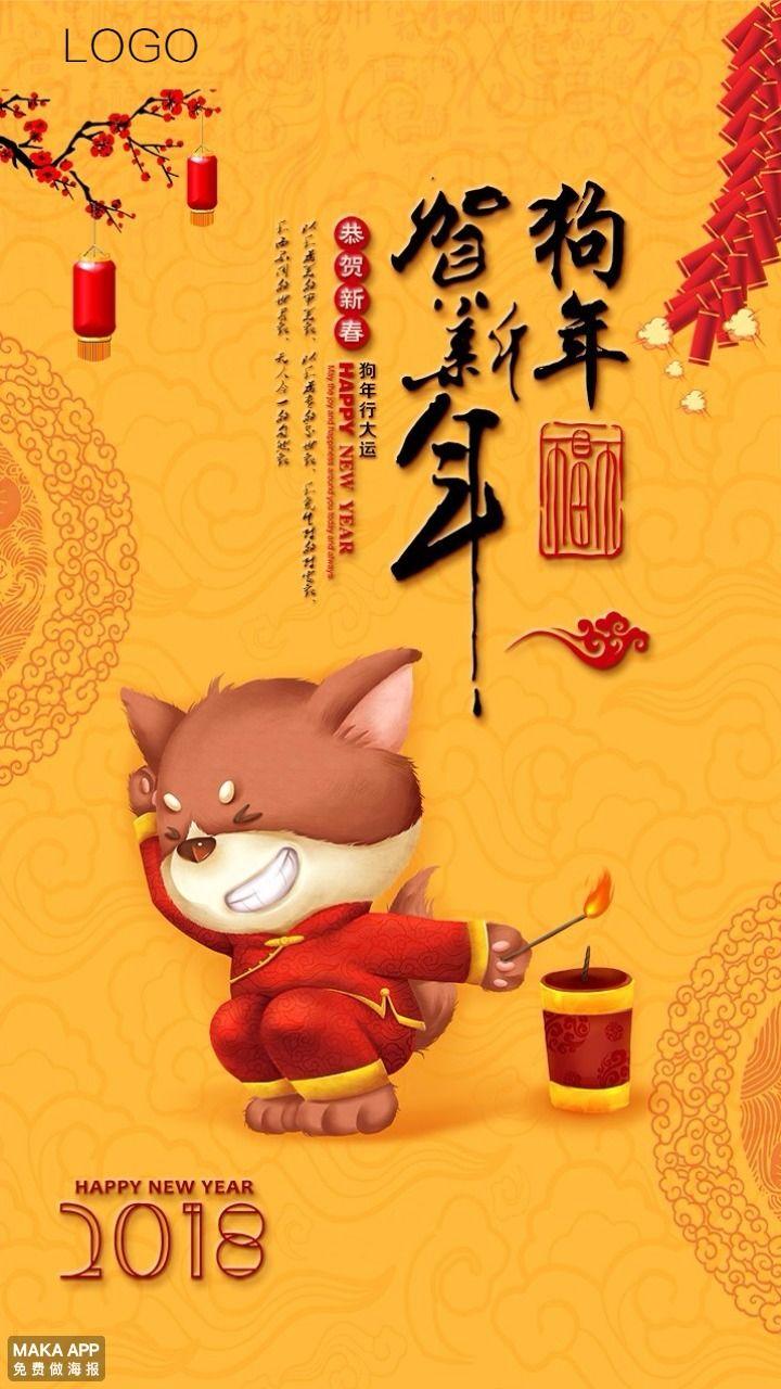 2018狗年贺岁新年春节海报贺卡