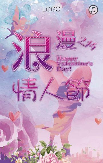情人节-2月14日-节日祝福