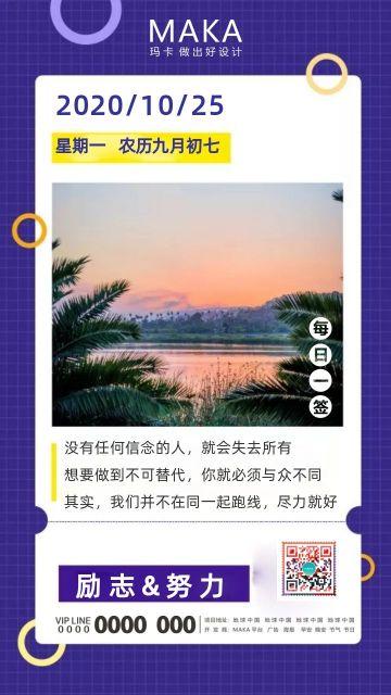 清新文艺风日签心情励志手机海报