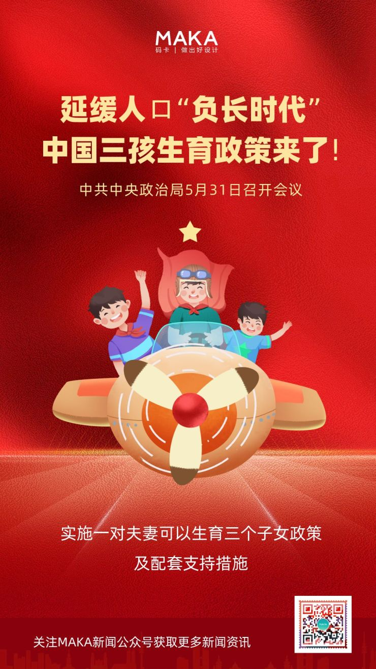 中国红简洁大气风时事政策三胎政策宣传通知海报