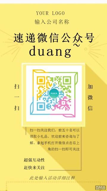 速递微信公众号黄色微信简约清新自然海报