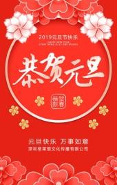 红色时尚鲜花元旦节祝福贺卡宣传
