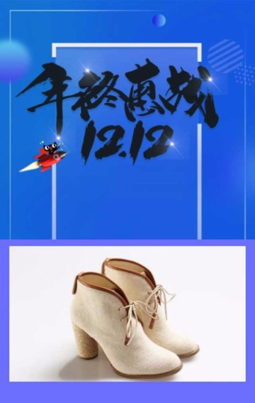 新年产品促销单页海报