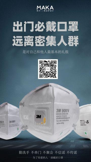 简约风企业/医院预防疫情戴口罩宣传推广海报
