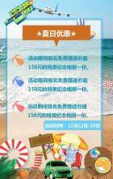 亲子游/全家自驾游/旅行社夏天踏青旅游/暑假旅游通用模版