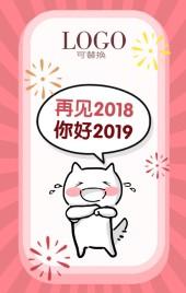 创意手绘你好2019新年祝福企业宣传品牌推广