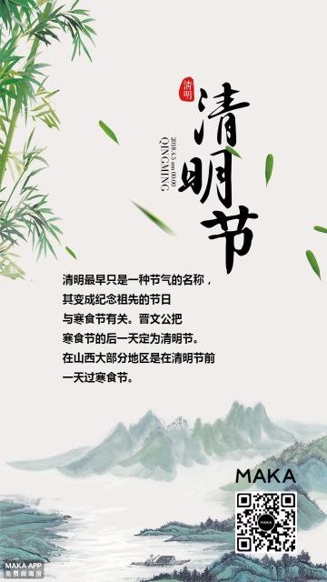 清明节海报中式清明节