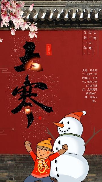怀旧中国风中国传统二十四节气之大寒 大寒知识普及