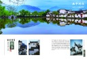 古典中国风设计风格灰色旅游行业宣传古镇办公印刷使用的办公印刷画册模版