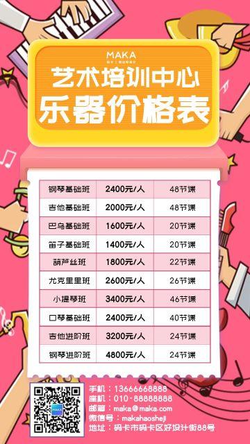 粉红艺术培训中心乐器班价格表海报