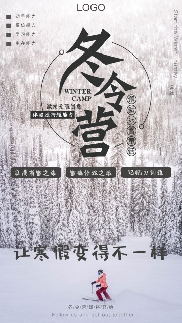 简约时尚冬季活动推广宣传冬令营海报,新品宣传,活动宣传,推广