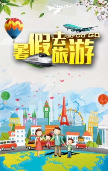 暑假去旅游毕业旅行亲子游旅行社宣传推广通用模板