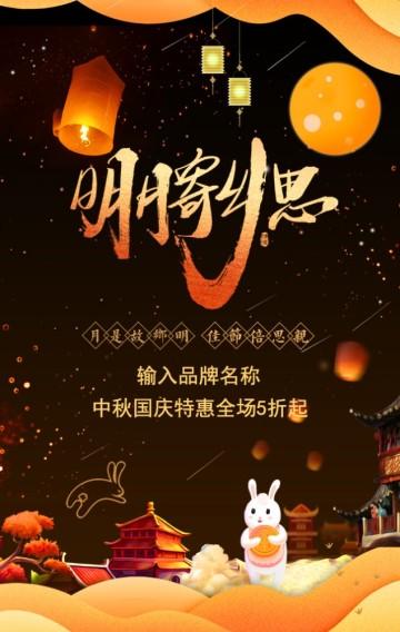 唯美中国风中秋商家促销打折活动宣传推广/电商微商月饼促销