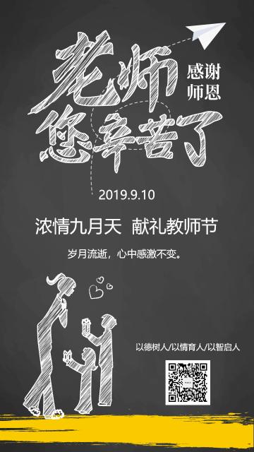 黑色现代校园风简约感恩教师节节日祝福贺卡