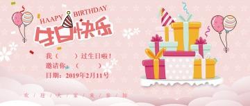 可爱卡通粉色生日派对生日邀请函简约微信头图