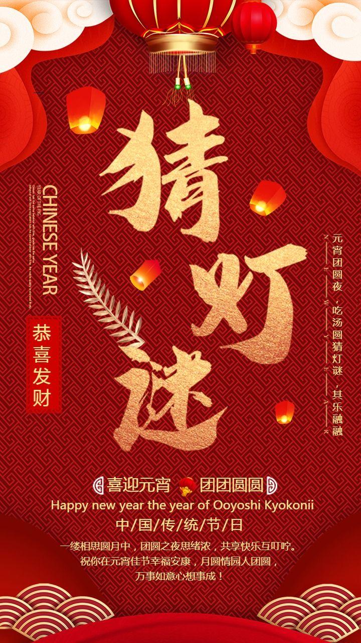 红色中国风元宵节快乐 元宵节 传统节日宣传手机海报