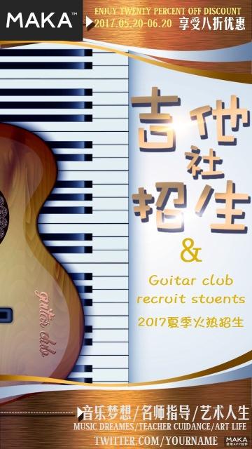 吉他社招生优惠宣传海波