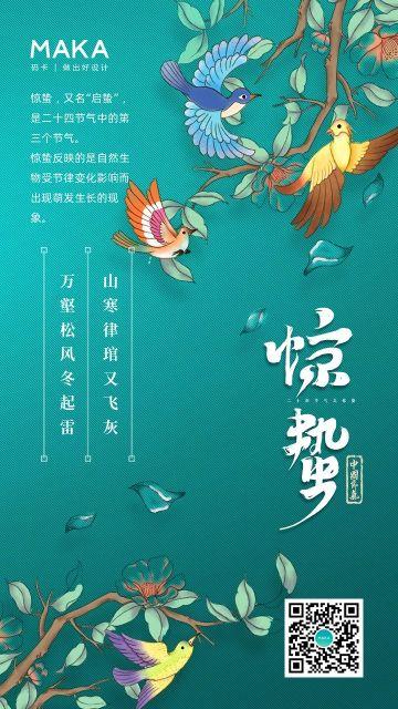 绿色清新中国风插画风格惊蛰节气企业宣传手机海报