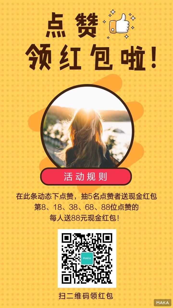 店铺宣传/企业线上活动/福利海报/企业个人通用/简约卡通黄色系