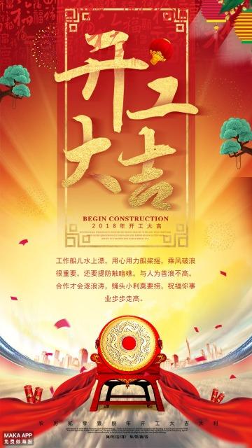 喜庆2018开门红开工大吉新年春节海报
