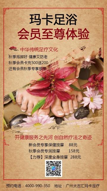 中国风古风足浴会员招募至尊体验宣传海报