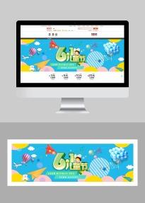 儿童节简约大气互联网各行业宣传促销电商banner