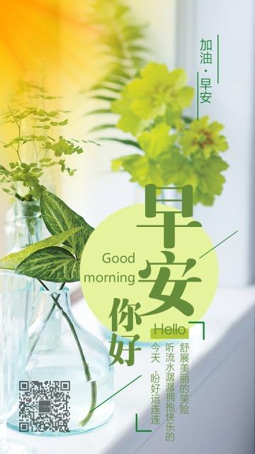 简约绿色绿色窗台玻璃瓶绿植文艺插花清新早安日签早安心情寄语宣传海报