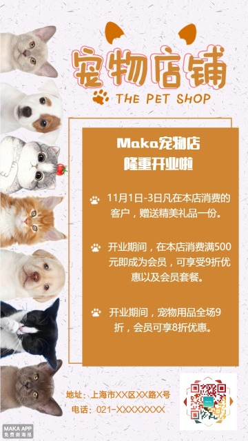 宠物店开业/会员活动等海报