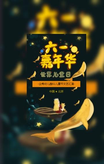 卡通梦幻黑金教育招生儿童节文艺汇演h5