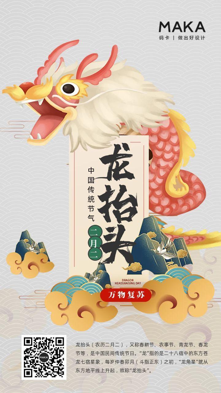 h灰色卡通二月二龙抬头龙头节节日祝福宣传海报