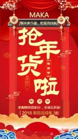 2018新年大促,抢年货,红色复古中国风,企业个人通用