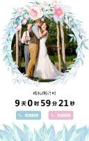 夏日蓝色清新水彩手绘花卉婚礼邀请函