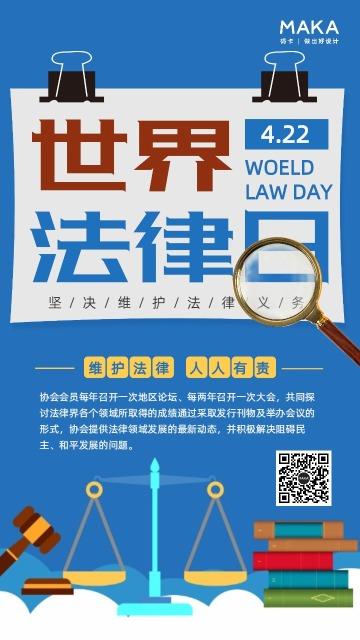 蓝色简约世界法律日宣传手机海报模版